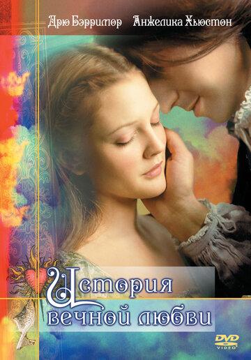 Постер к фильму История вечной любви (1998)