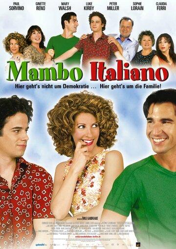 Мамбо Итальяно смотреть онлайн
