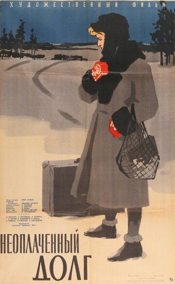 Неоплаченный долг (1959)
