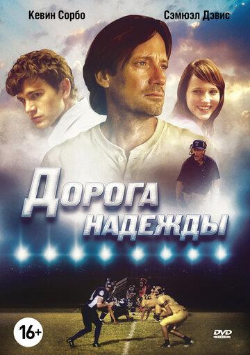 Дорога надежды 2012