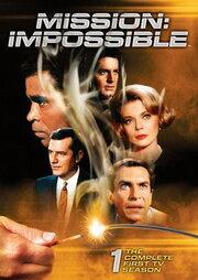 Миссия невыполнима (1966)