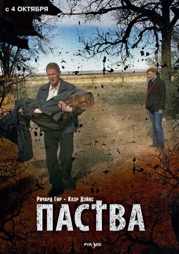 Паства (2006)