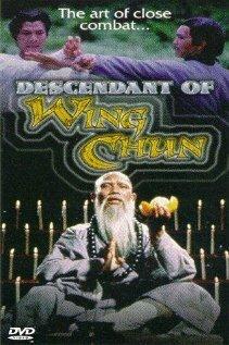 Потомки стиля Винг Чун (1978)