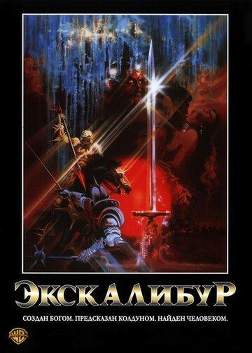 Экскалибур (1981) полный фильм онлайн