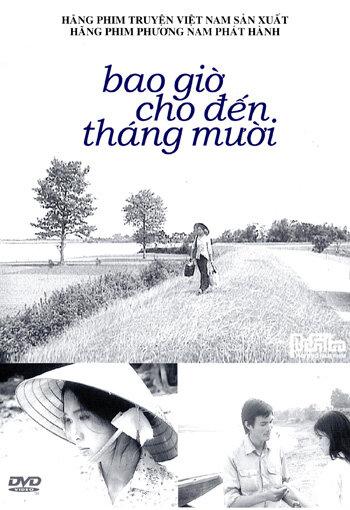 Любовь не возвращается (1984)