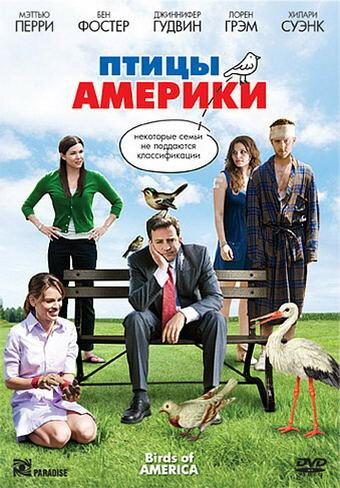 Птицы Америки (2008)