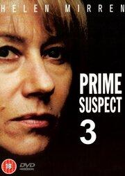 Смотреть онлайн Главный подозреваемый 3