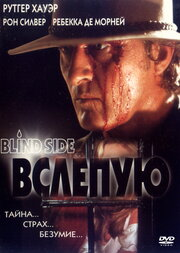Вслепую (1992)