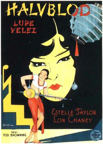 Восток есть восток (1929)