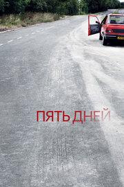 Пять дней (2007)