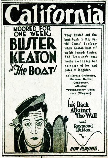 Лодка (1921)