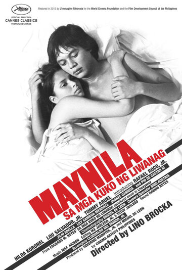 Манила в объятиях ночи (1975)