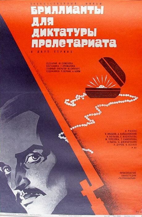 Бриллианты для диктатуры пролетариата книга скачать