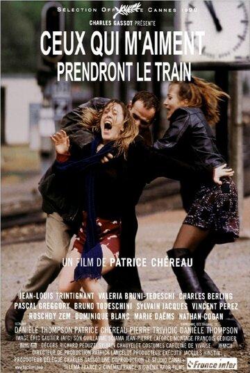 Те, кто меня любит, поедут поездом (1998) — отзывы и рейтинг фильма