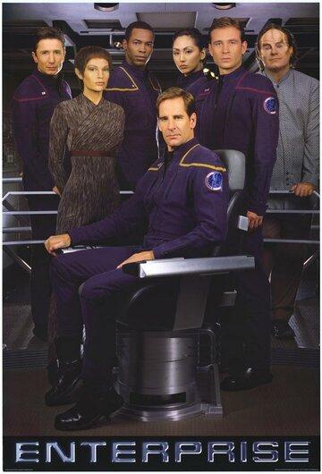 Звездный путь: Энтерпрайз (Enterprise)