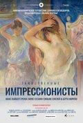 Таинственные импрессионисты (Impressionisti segreti)