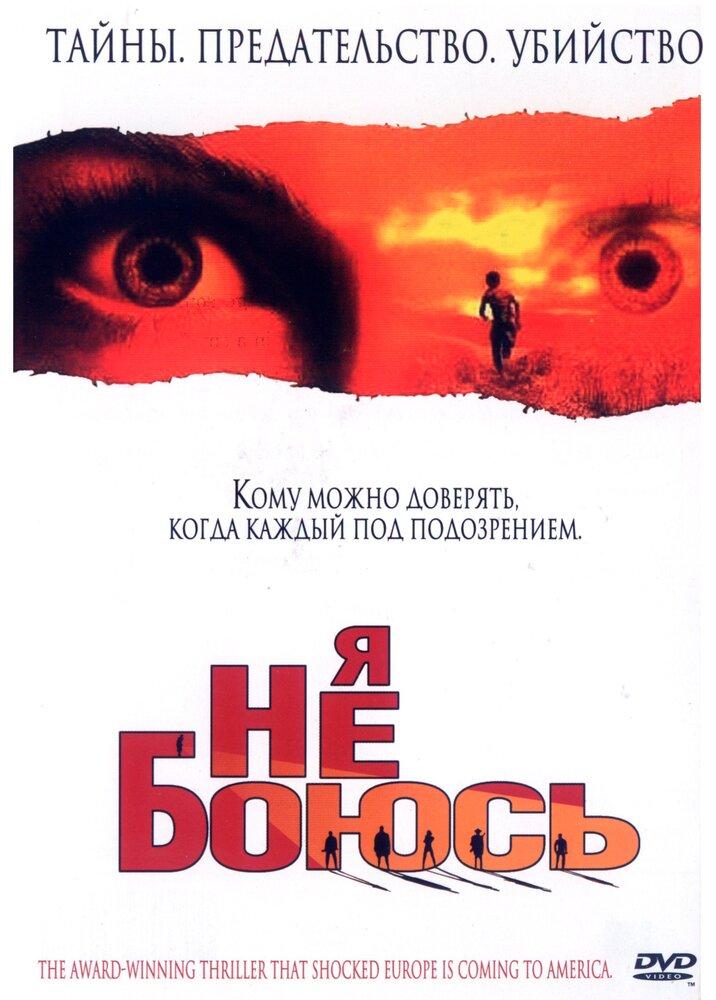 https://www.kinopoisk.ru/images/film_big/46980.jpg