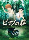 Рояль в лесу (2007)