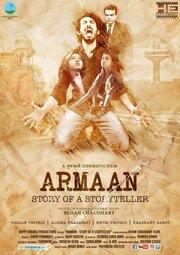 Армаан: история расказчика
