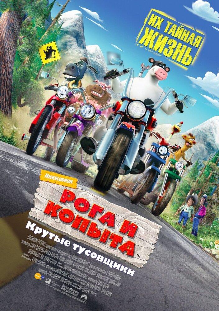 Роги Та Копита Игра