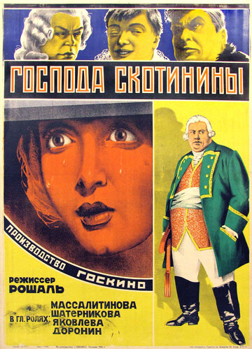 Господа Скотинины (1927)