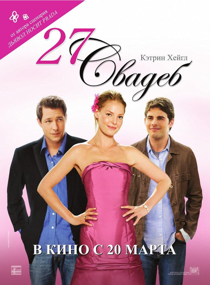 27 свадеб (2008)