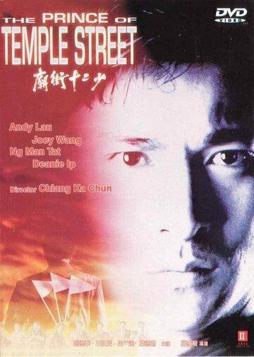 Принц Темпл-стрит (1992)