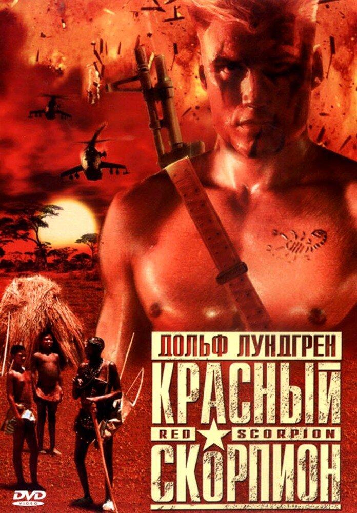 фильм Красный скорпион