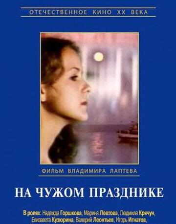 На чужом празднике (1981)