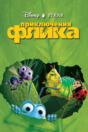 Постер к фильму Приключения Флика (1998)