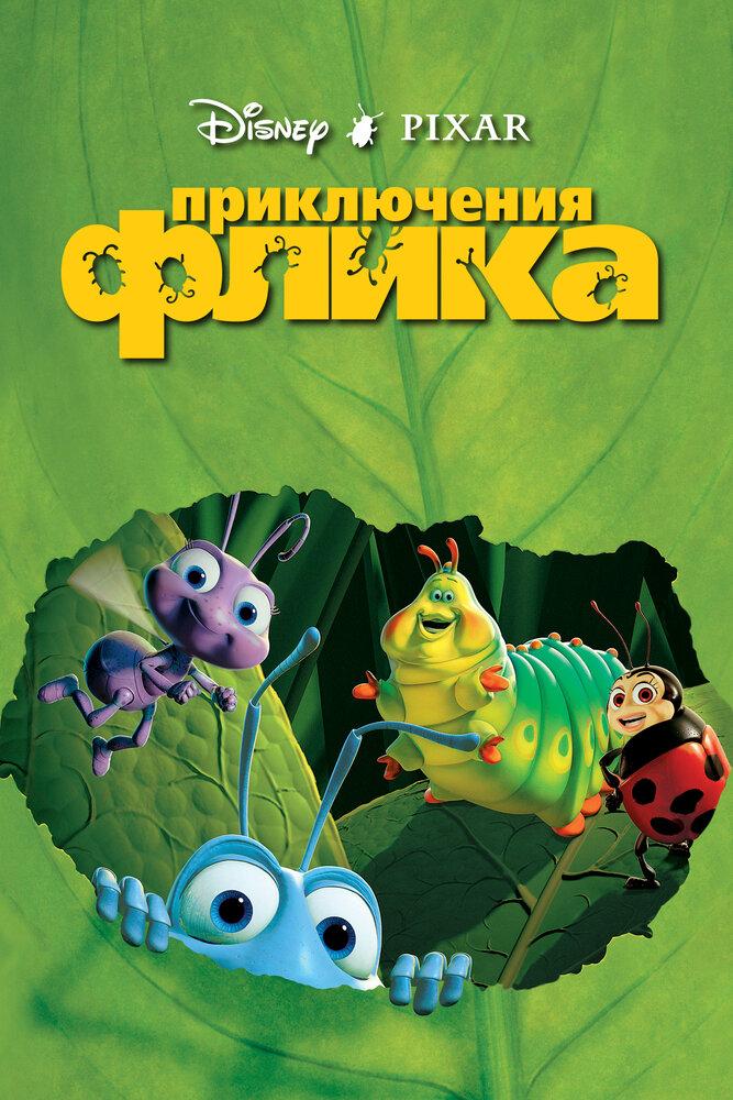 Приключения Флика / A Bug's Life. 1998г.
