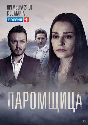 Паромщица 9,10,11,12 серия сериал 2020 смотреть онлайн