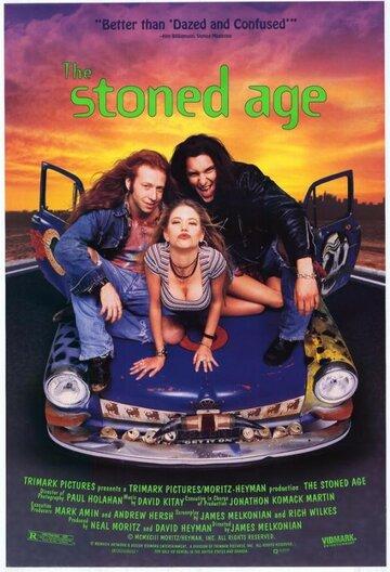 Обкуренные (1994)
