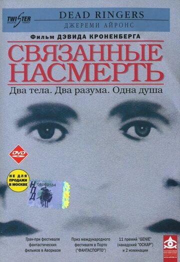 Фильм Связанные насмерть