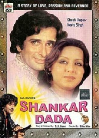 Рам и Шанкар (1976)