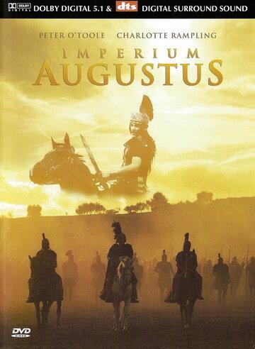 Римская империя: Август 2003 | МоеКино