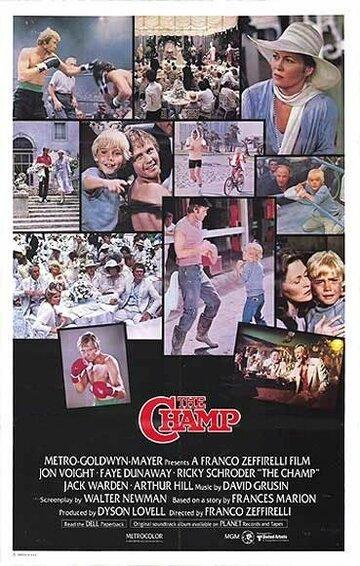 Чемпион (1979)