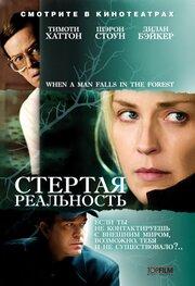 Стертая реальность (2007)