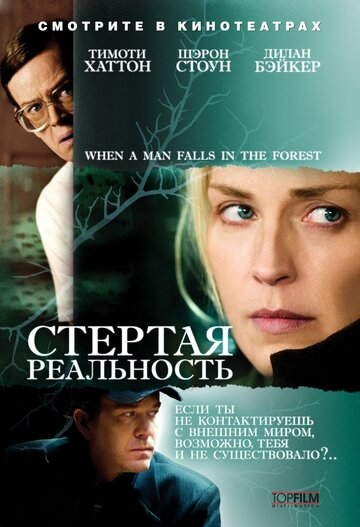 ������� ���������� (When a Man Falls in the Forest)