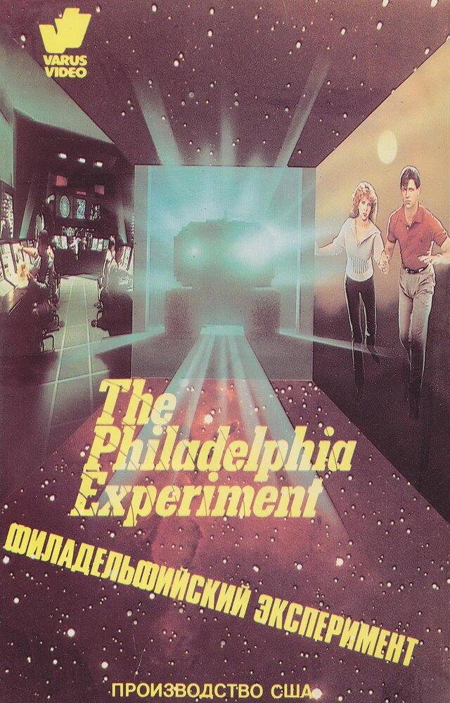 Филадельфийский эксперимент / The Philadelphia Experiment (1984)