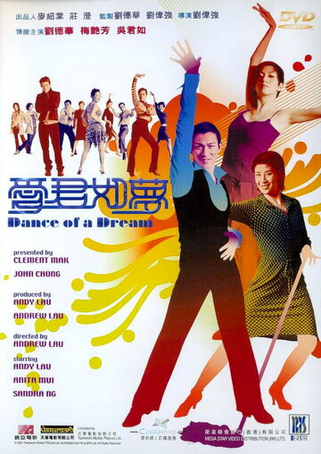 Танец мечты (2001)