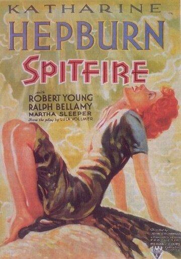 Злючка (1934)