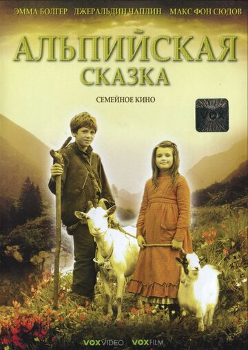 Альпийская сказка (2005)