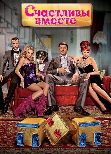 Сериал Счастливы вместе (2006-2013) смотреть онлайн HD 720