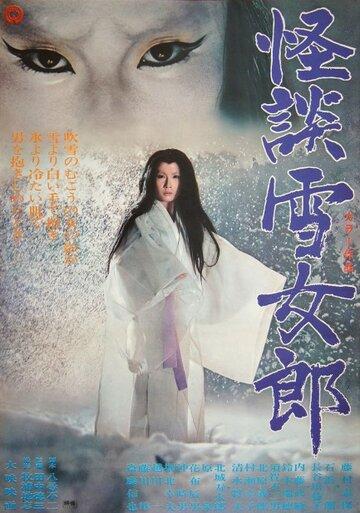 Скачать дораму Легенда о снежной женщине Kaidan yukijoro