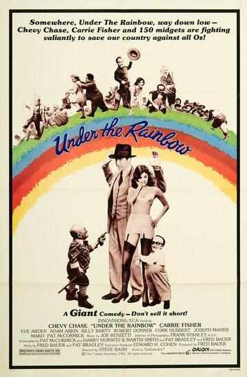 Под радугой (1981)
