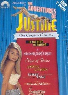 Приключения Жюстины: Частное дело