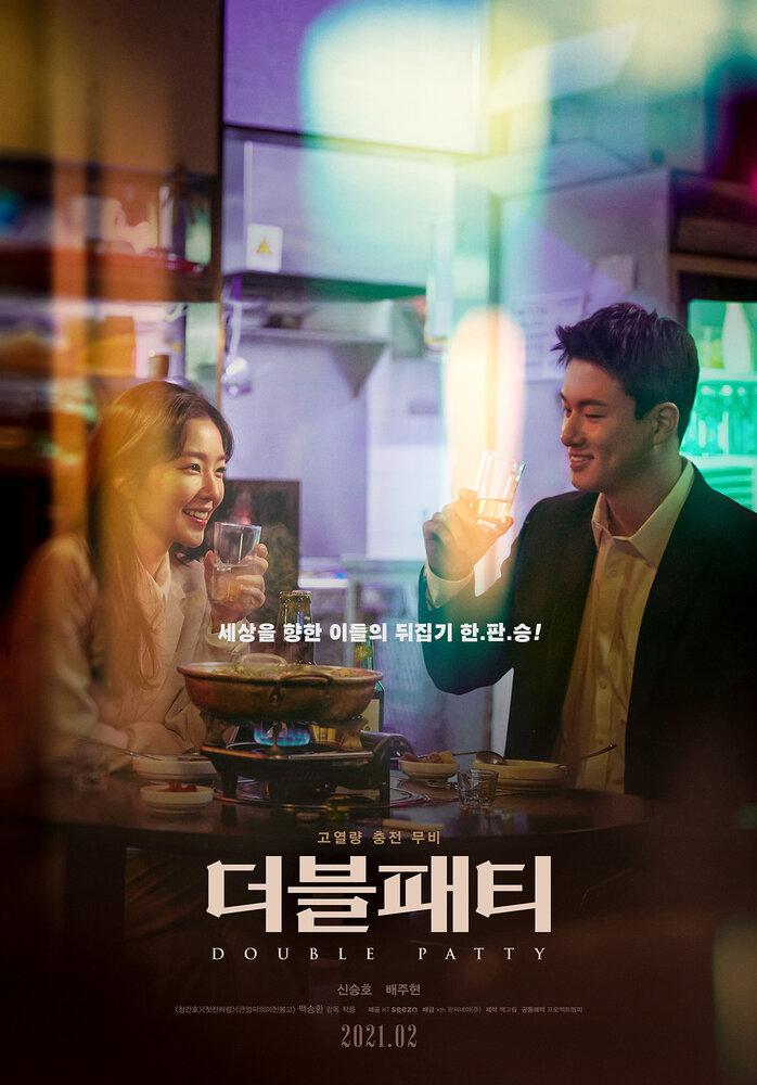 1395852 - Двойной бургер ✸ 2021 ✸ Корея Южная