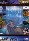 Чемоданы Тульса Лупера, часть 2: Из Во к морю (2003)