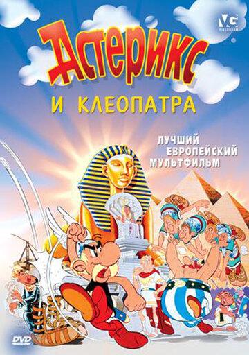Фильм Астерикс и Клеопатра
